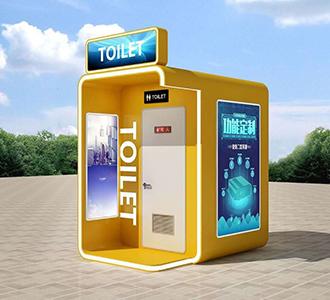环保移动厕所