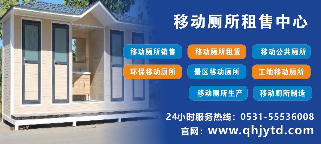 济南移动厕所租赁首先山东嘉豪 0531-55536008